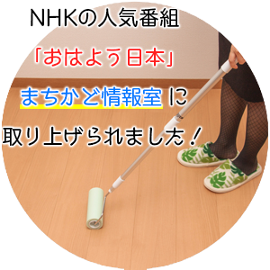 NHKの人気番組「おはよう日本」で当店の粘着ローラーが取り上げられました